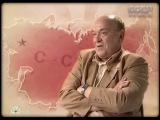 СССР. Крах империи. Фильм 3
