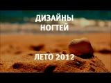 НОВЫЕ ДИЗАЙНЫ НОГТЕЙ: ЛЕТО 2012